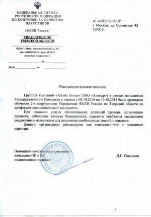fskn_rossii_upravlenie_po_tverskoy_oblasti-min