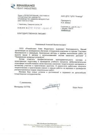 reneissanse_cherepovets-min