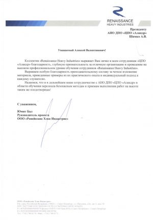 reneissanse_stary_oskol-min
